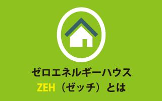 ゼロエネルギーハウスZEH(ゼッチ)とは