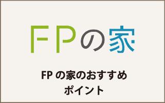 FPの家のおすすめポイント